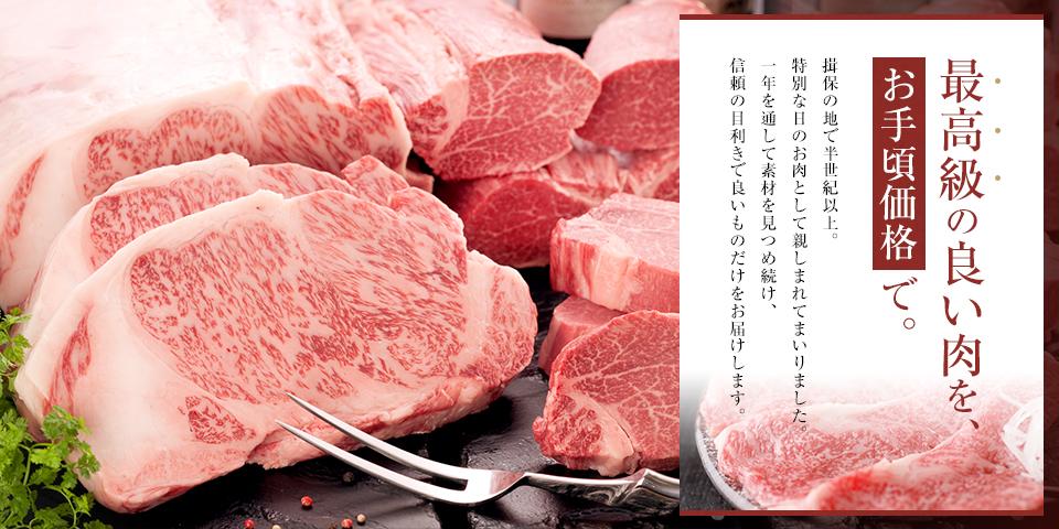 最高級の良い肉を、 お手頃価格で。
